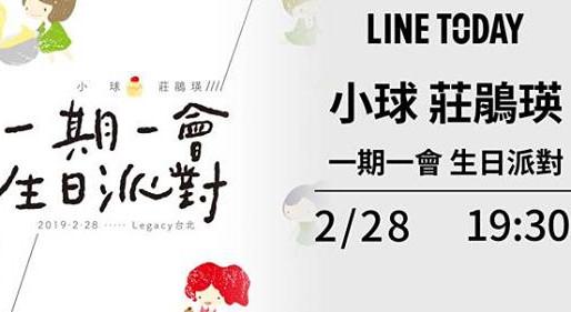 小球-莊鵑瑛 一期一會生日派對Line Today 直播