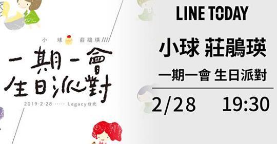 小球-莊鵑瑛 一期一會生日派對 Line Today 直播 LifeStyle生活方程式直播團隊