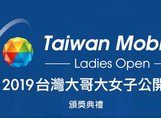 TLPGA 2019台灣大哥大女子公開賽 頒獎