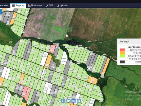 Электронный землеустроитель для сельскохозяйственных, фермерских предприятий.