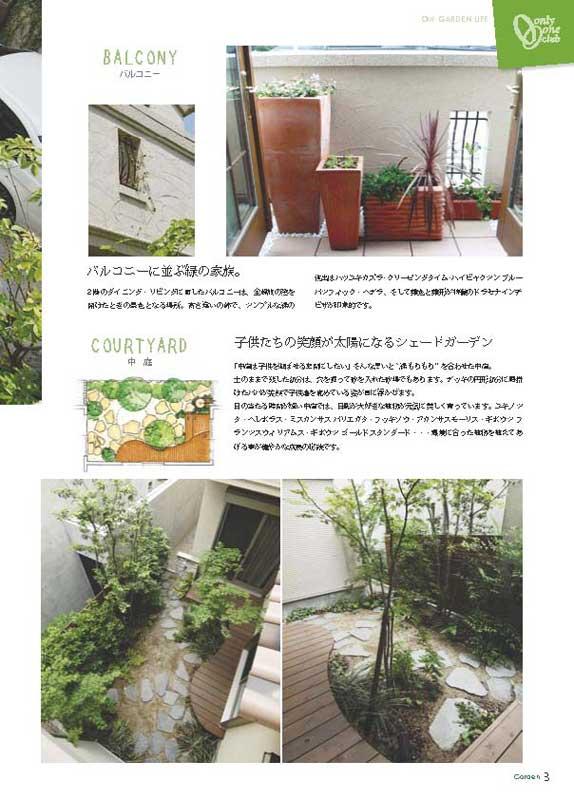 Garden_1_ページ_03