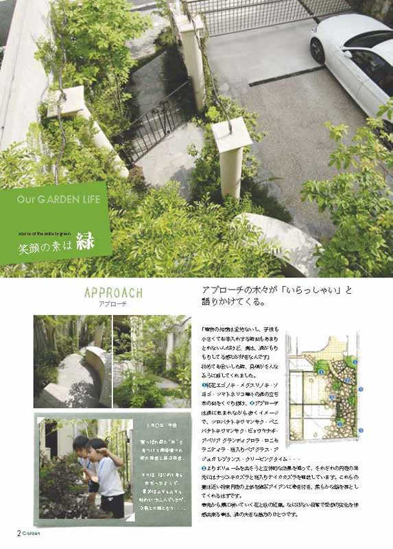 Garden_1_ページ_02