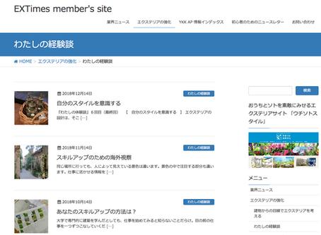 【寄稿】YKK AP様 会員向けwebsite(続編)