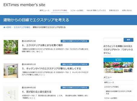 【寄稿】YKK AP様 会員向けwebsite