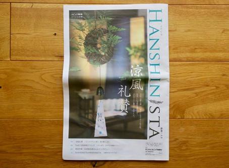【取材】HANSHINISTA(リビング阪神)