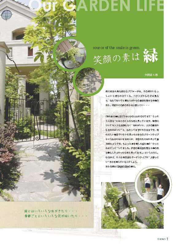 Garden_1_ページ_01