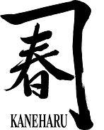 KANEHARUロゴ-2.jpg
