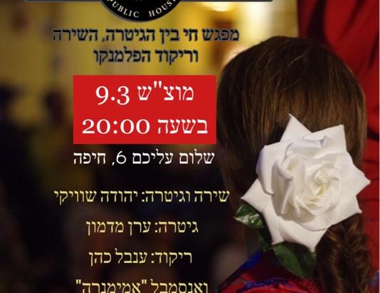 טבלאו פלמנקו - פאב ה׳נולה סוקס׳, שלום עליכם 6, חיפה