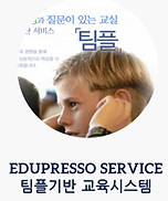 Edupresso 팀플기반 교육서비스.png