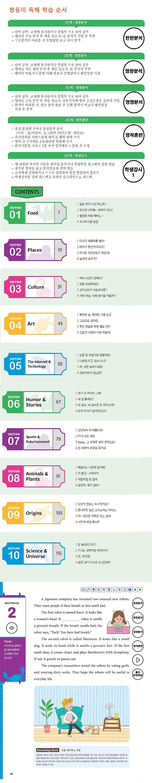 주니어 리딩튜터 L1 상품소개 페이지 2.jpg