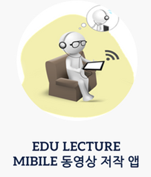 Edu Lecture Mobile 동영상 저작 앱.png