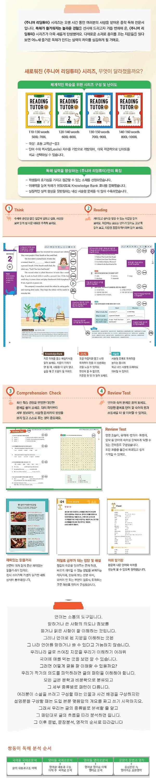 주니어 리딩튜터 L1 상품소개 페이지 1.jpg