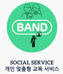 Social Service 개인 맞춤형 교육 서비스.png