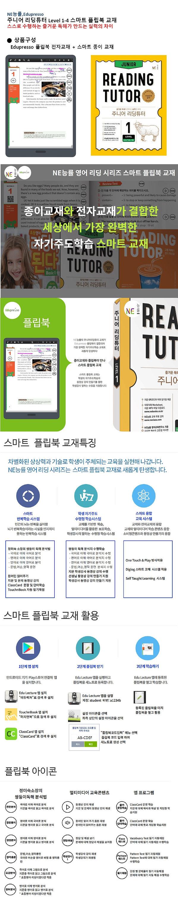 주니어 리딩튜터 L1 상품소개 페이지 0 - 복사본.jpg