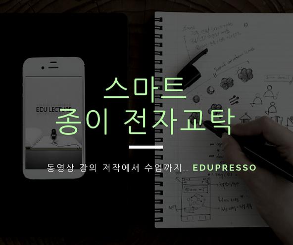 Edupresso 스마트 종이 전자교탁.png