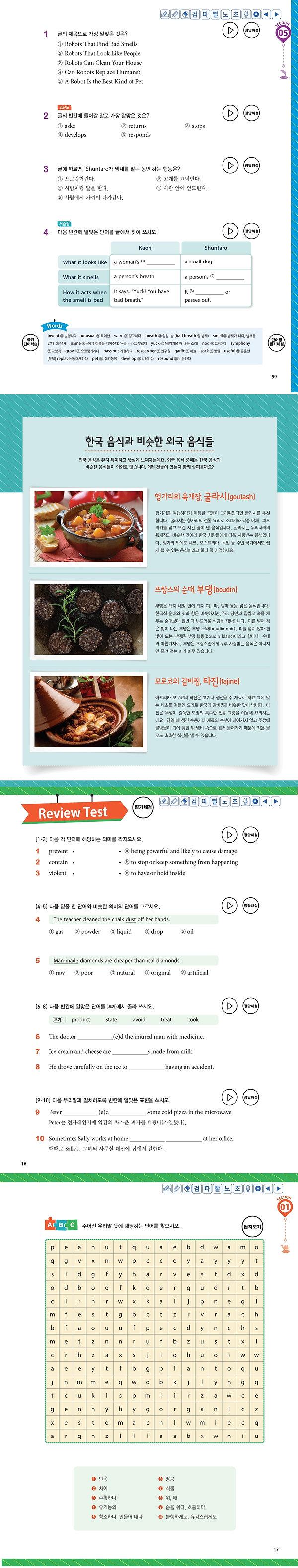 주니어 리딩튜터 L1 상품소개 페이지 3.jpg