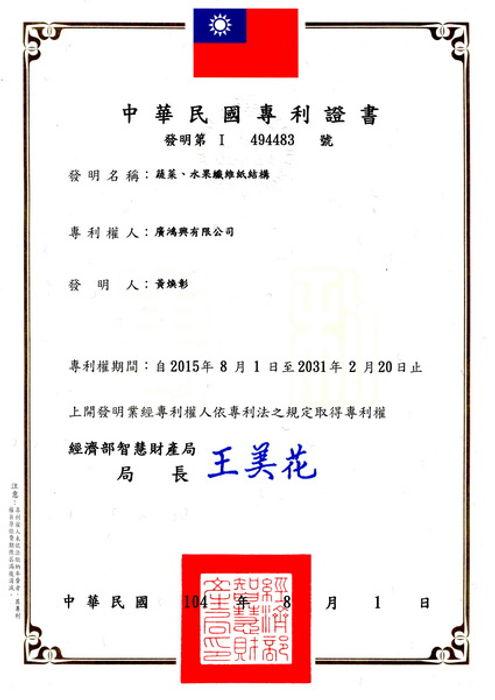 菜倫紙發明專利.jpg