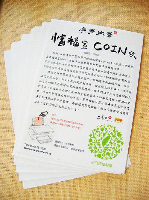 手工惜褔紙 (適合用於油性墨水列印機使用)