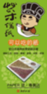 菜倫紙、Paper菜.jpg