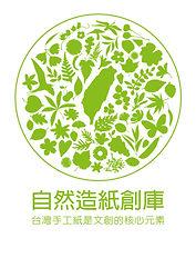 自然造紙創庫.jpg