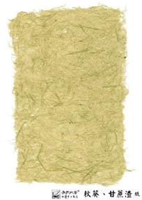 秋葵、甘蔗渣