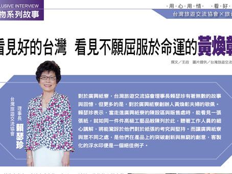 台灣旅遊交流協會 x 旅奇週刊