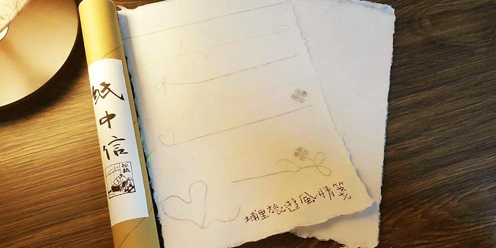 DIY手抄紙中信-埔里旅遊風情箋 紙·線傳心意