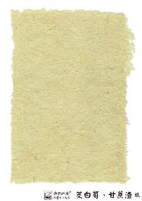 筊白筍、甘蔗渣