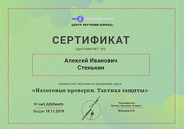19.11.2019 certificate-Клерк Налоговые п