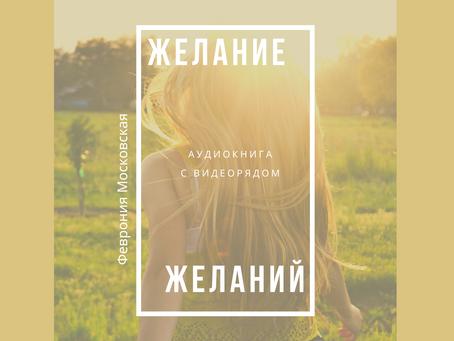 "Аудио-видео-книга ""Желание Желаний"""