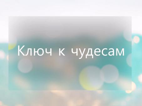 """""""Ключ к чудесам"""""""