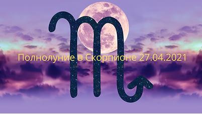Полнолуние в Скорпионе 27.04.2021.png