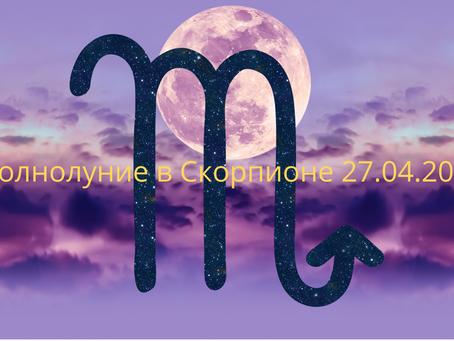 Полная луна в Скорпионе 27.04.2021