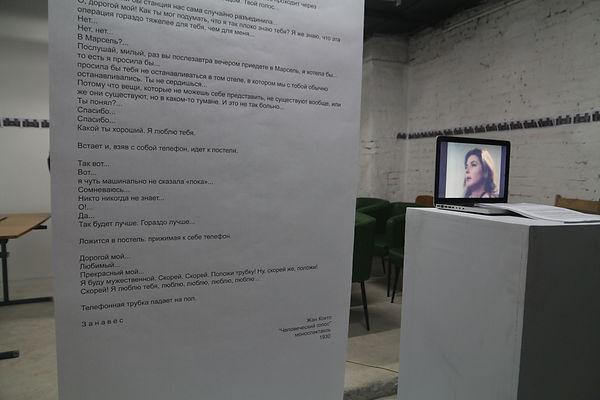 ганна зубкова художник hanna zubkova artist human voice performance jean cocteau issmag gallery #issmag #hannazubkova contemporary art performance