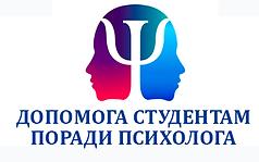 дОП-сТУДЕНТАМ.png