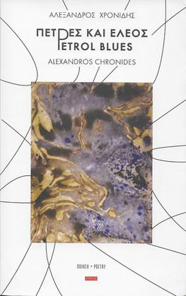 Petrol Blues - Alexandros Chronides