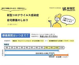 新型コロナウイルス感染症自宅療養のしおり_ページ_1_edited.jpg