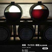 新版「ウイスキー検定参考書」16.jpg