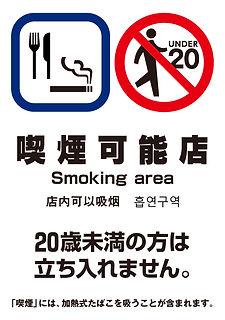 喫煙可能店.jpg