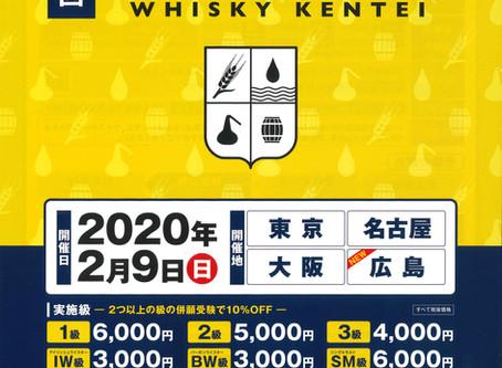 第10回ウイスキー検定(開催予定)