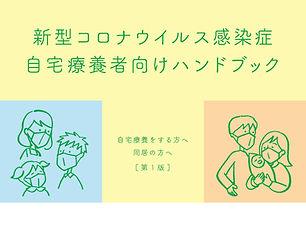新型コロナウイルス感染症自宅療養者向けハンドブック_ページ_01.jpg