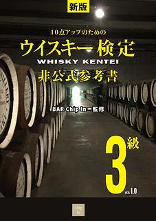 新版「ウイスキー検定参考書」01.jpg