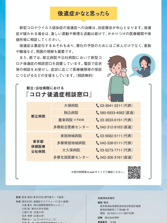 新型コロナウイルスの後遺症について_ページ_4.jpg