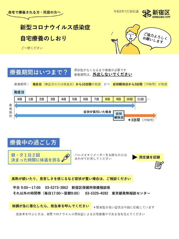 新型コロナウイルス感染症自宅療養のしおり_ページ_1.jpg