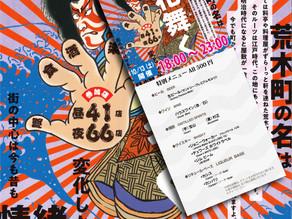 荒木町・杉大門 秋祭り 2018
