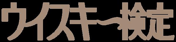 ウイスキー検定ロゴ.png