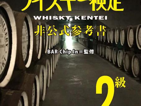 ウイスキー検定2級用の参考書を更新しました。