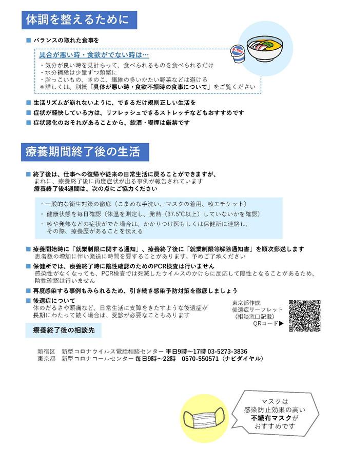 新型コロナウイルス感染症自宅療養のしおり_ページ_3.jpg