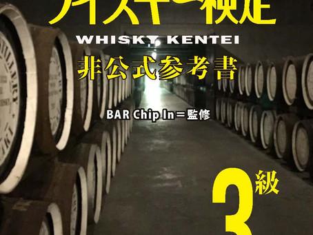 第13回 ウイスキー検定