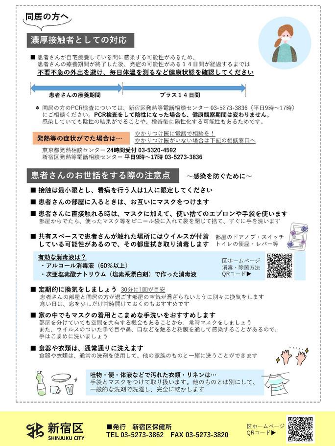 新型コロナウイルス感染症自宅療養のしおり_ページ_4.jpg